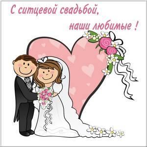 Какую свадьбу отмечают через 16 лет после заключения брака, как поздравляют и что дарят на годовщину совместной жизни