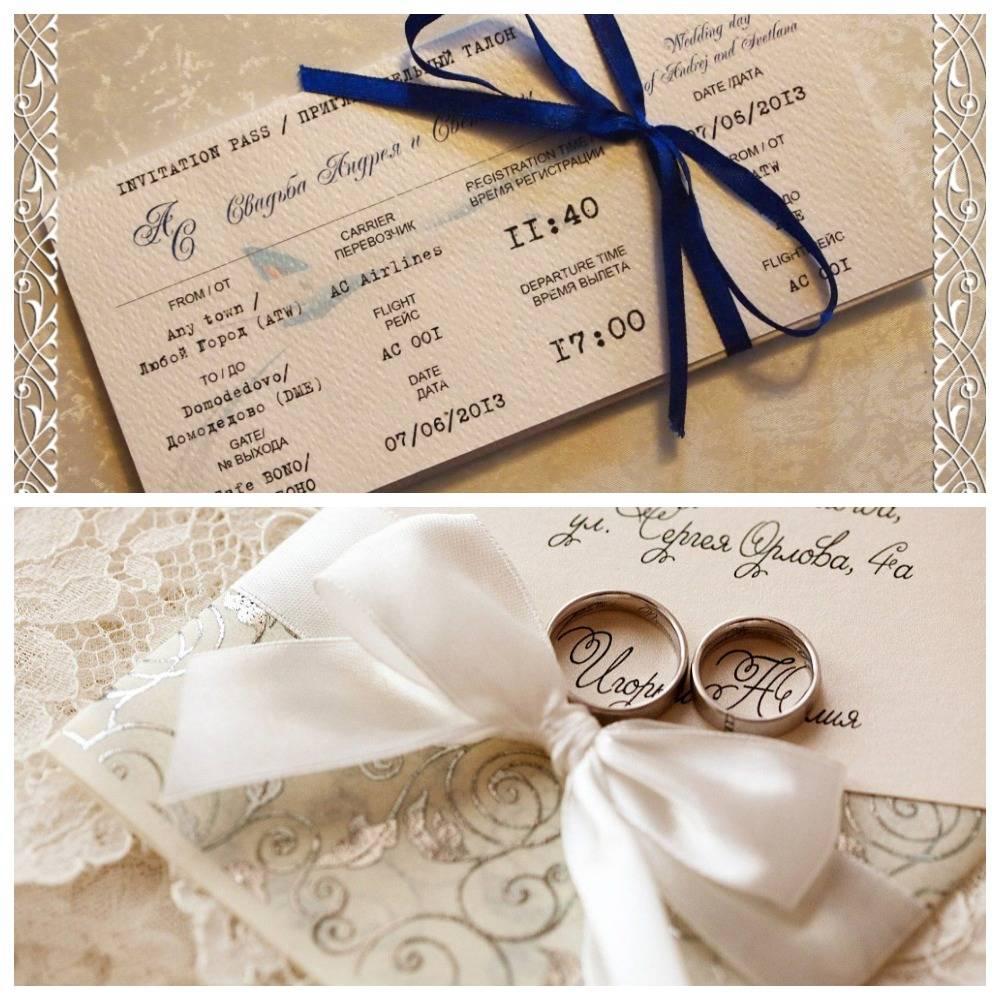 Тексты и образцы приглашений на свадьбу