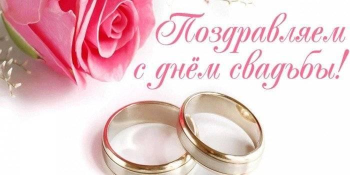 Лучшие поздравления на свадьбу своими словами в прозе и стихах