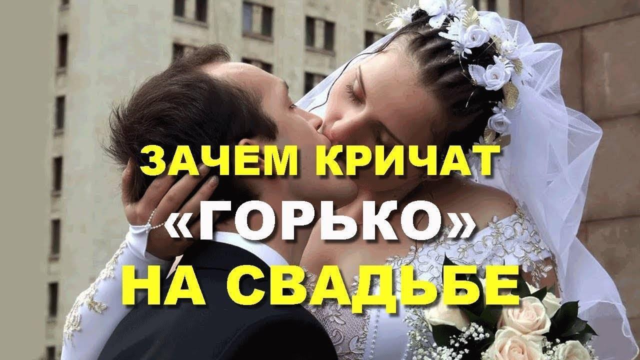 Почему на свадьбе кричат горько  откуда традиция