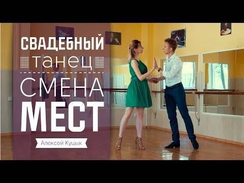 Танец жениха и невесты  видео