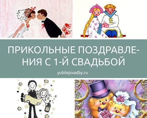 Поздравления на свадьбу прикольные и смешные