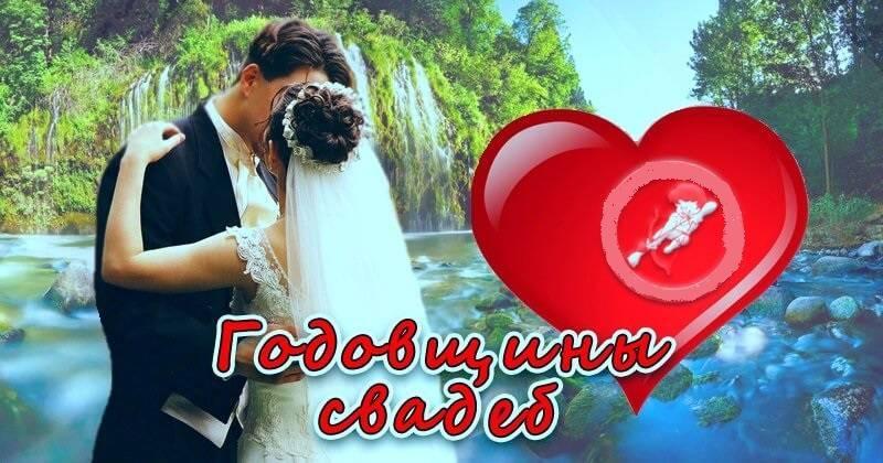 Брачному союза 44 года: какая это свадьба?