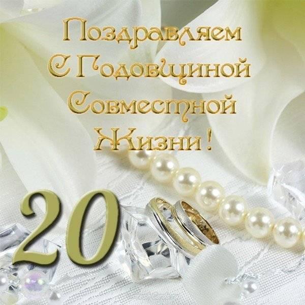Фарфоровая свадьба (20 лет): символика, традиции и подарки