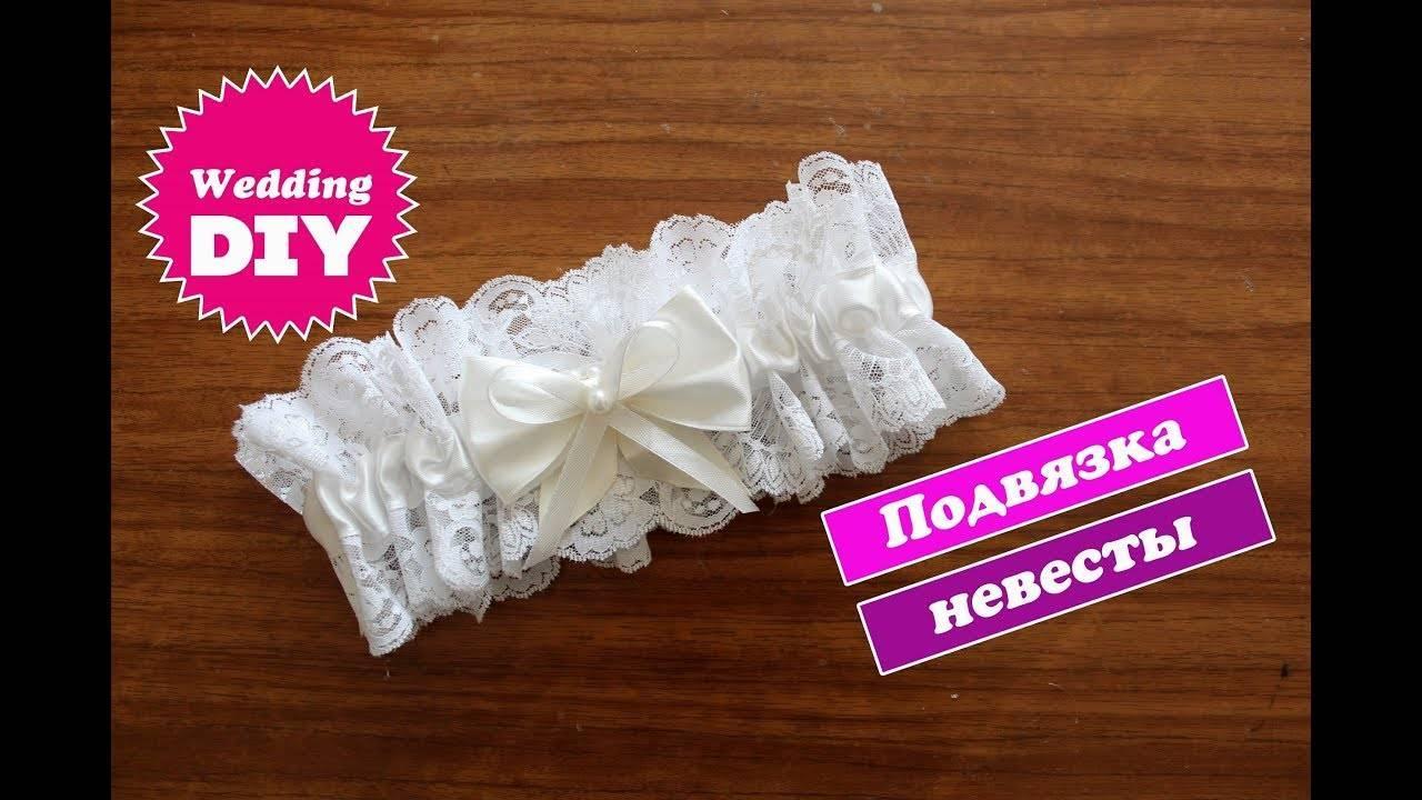 Подвязка невесты своими руками: мастер-класс с пошаговыми фото