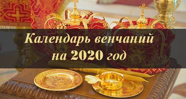 Как выбрать дату для свадьбы в 2020 году: советы, благоприятные дни и красивые числа