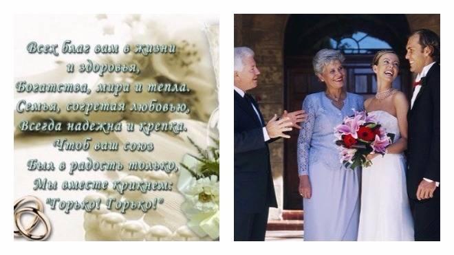 Поздравления молодоженам в стихах красивые