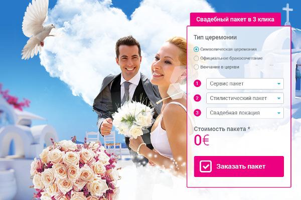 Свадебная организация