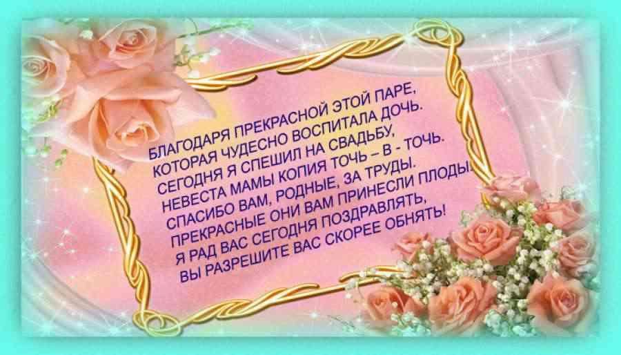 Слова благодарности родителям на свадьбе от жениха и невесты, стихи и проза