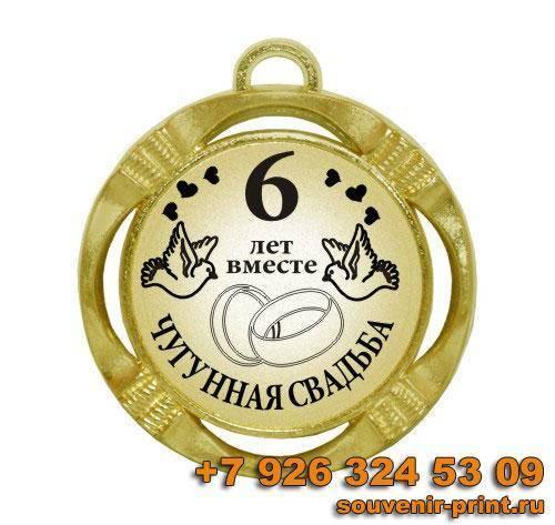 6 лет со дня свадьбы — какая это годовщина, как поздравлять и что дарить на чугунную свадьбу   ktonanovenkogo.ru