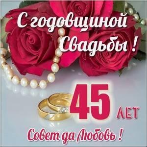 45 лет со дня свадьбы – сапфировая свадьба