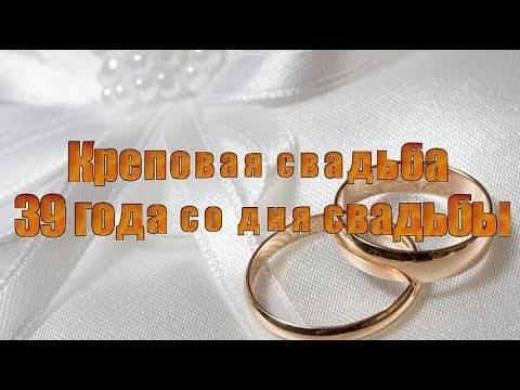 Креповая свадьба: как праздновать и что дарить?