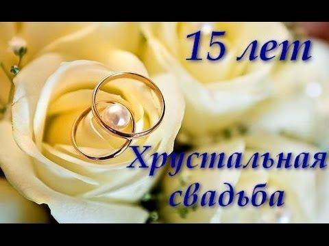 Сценарий годовщины свадьбы 15 лет прикольные