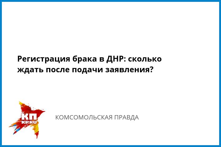 Регистрация брака в москве: ответы на вопросы