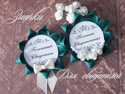 Значки и ленты для свидетелей на свадьбу своими руками: мастер класс