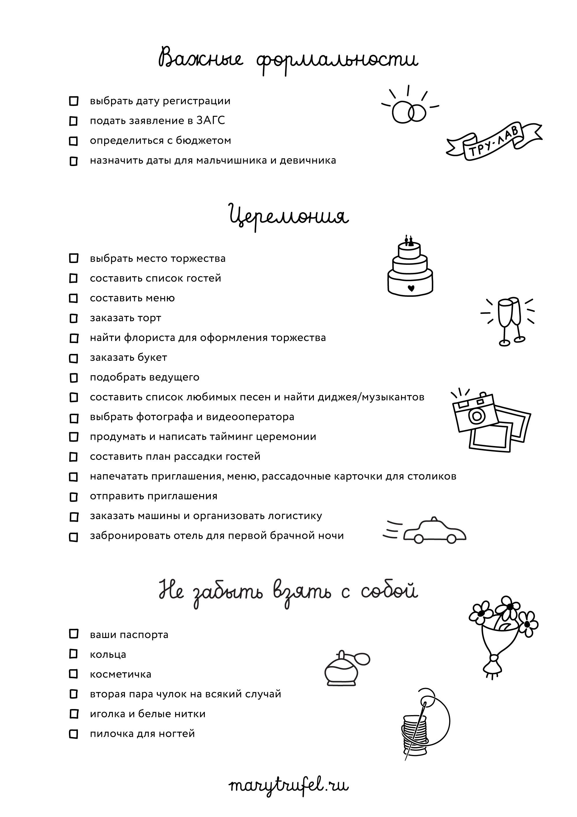 Чек-лист по подготовке к свадьбе - pdf скачать бесплатно