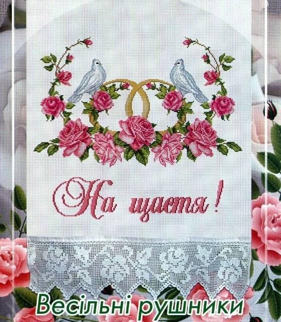 """""""читаем белорусскую вышивку"""" - голуби. свадебные голуби вышивка вышивка голубиная пара схема"""