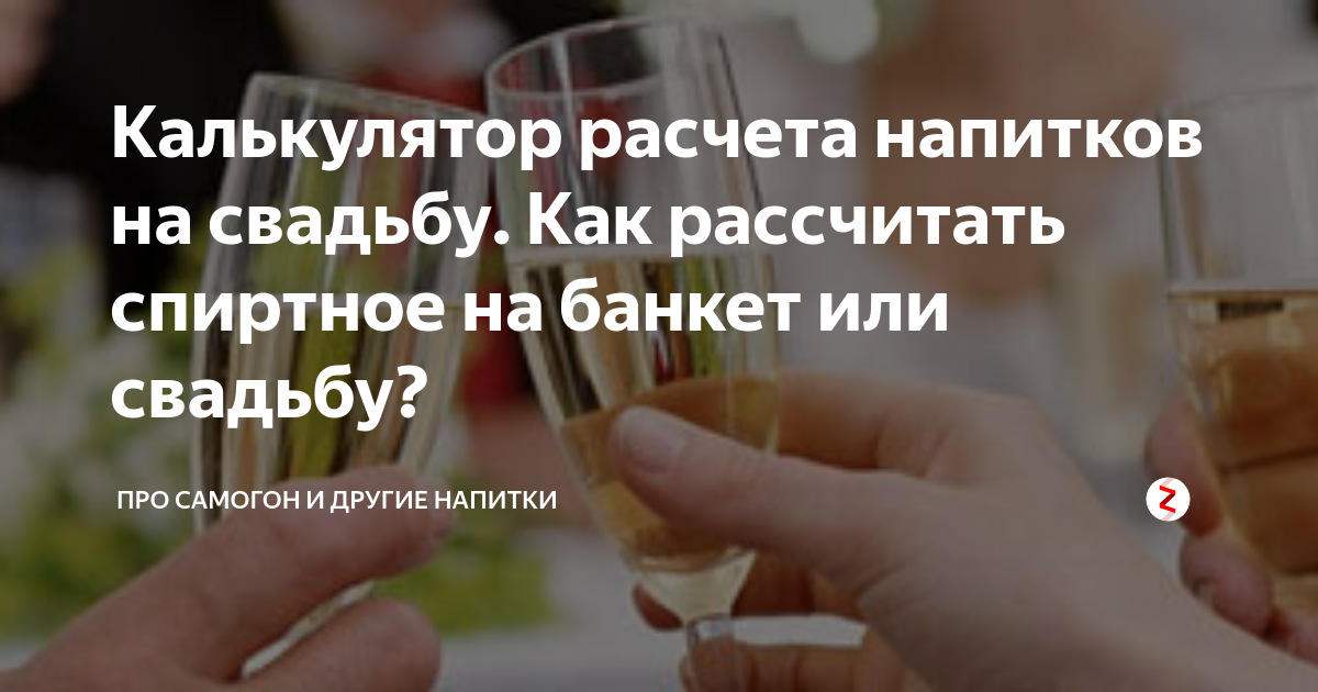 Как нужно делать расчет алкоголя на свадьбу