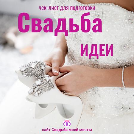 Чек-лист для жениха перед свадьбой
