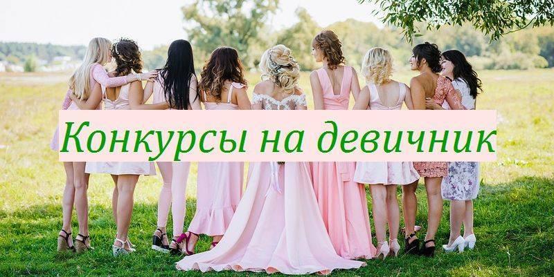 Сценарий девичника дома. игры и конкурсы