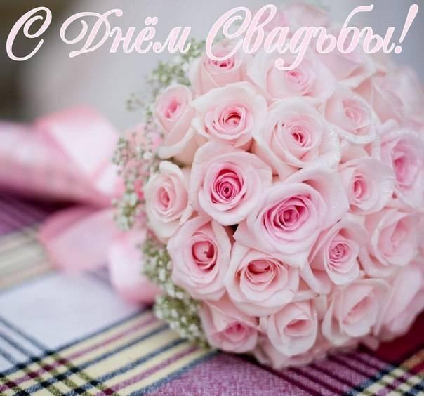 Прикольные поздравления с днём свадьбы в стихах и прозе