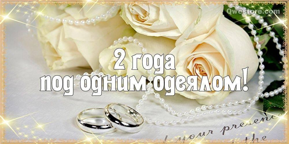 Годовщина свадьбы 2 года – бумажная свадьба