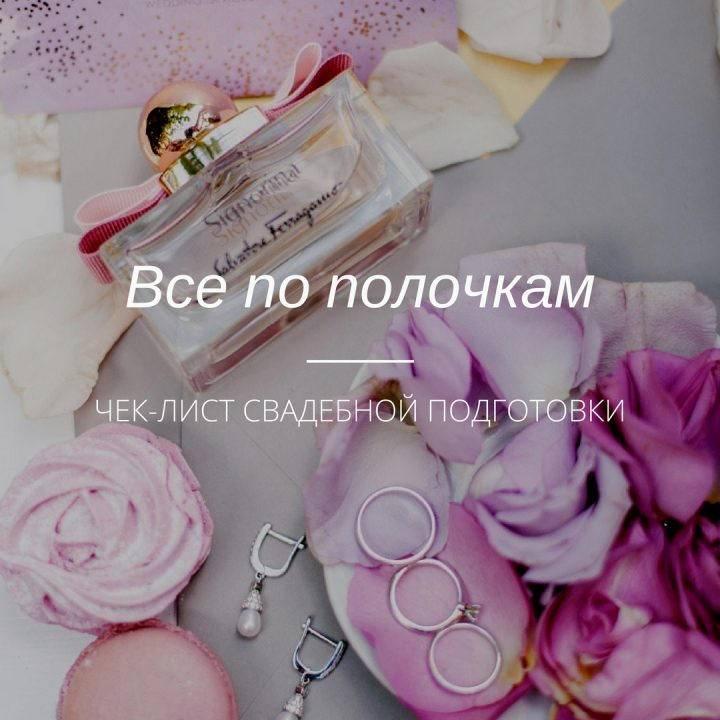 Свадебный переполох - чек-лист для молодых