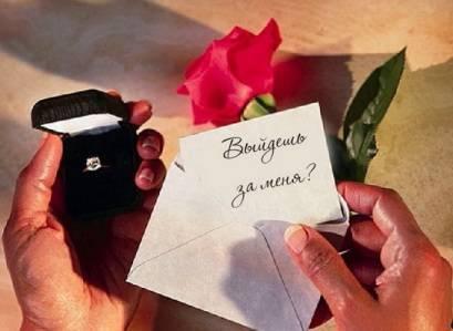 Как сделать предложение руки и сердца девушке: самые красивые и оригинальные способы