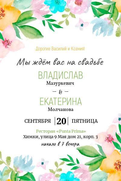 Электронные приглашения на свадьбу. онлайн пригласительные