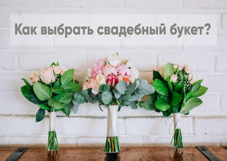 """Рубрика """"свадебный букет"""""""