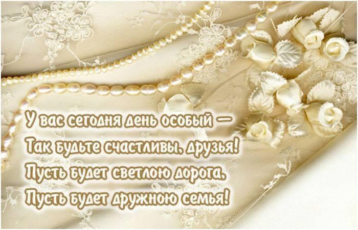 Поздравления На Свадьбу В Стихах Короткие Мудрые