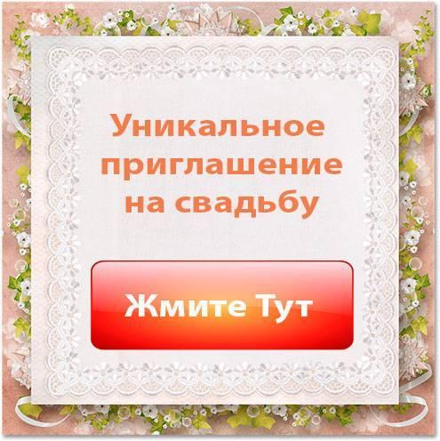 Электронное приглашение на свадьбу (варианты)