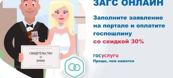 Можно ли перенести время и дату регистрации брака