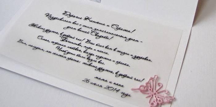Как подписать открытку на свадьбу? примеры подписей для свадебных открыток друзьям, как красиво написать поздравление?