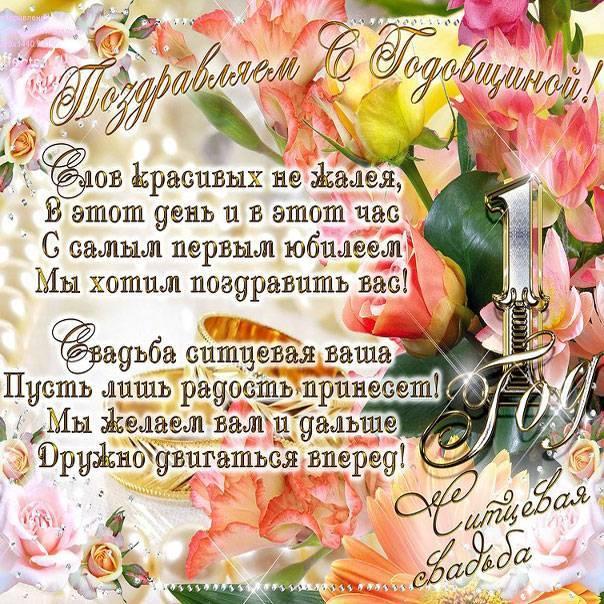 Ситцевая (марлевая) свадьба: 1 год. как отметить и что подарить на ситцевую свадьбу