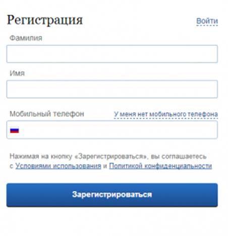 Подача заявления на регистрацию брака дистанционно на портале госуслуг