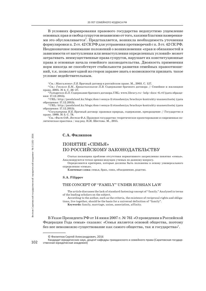 Семейный кодекс.глава 3. условия и порядок заключения брака. семейный кодекс рф