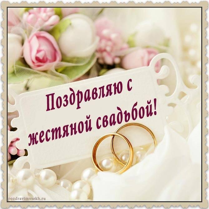 Годовщина свадьбы 8 лет: какая свадьба, что дарить, как принято поздравлять