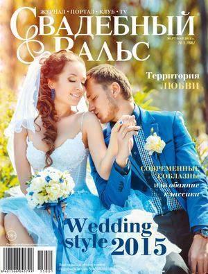 Фотосессия свадьбы весной – красиво, ярко и незабываемо