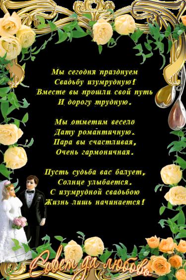 Поздравления с днем свадьбы 55 лет родителям. изумрудная свадьба (55 лет) — какая свадьба, поздравления, стихи, проза, смс