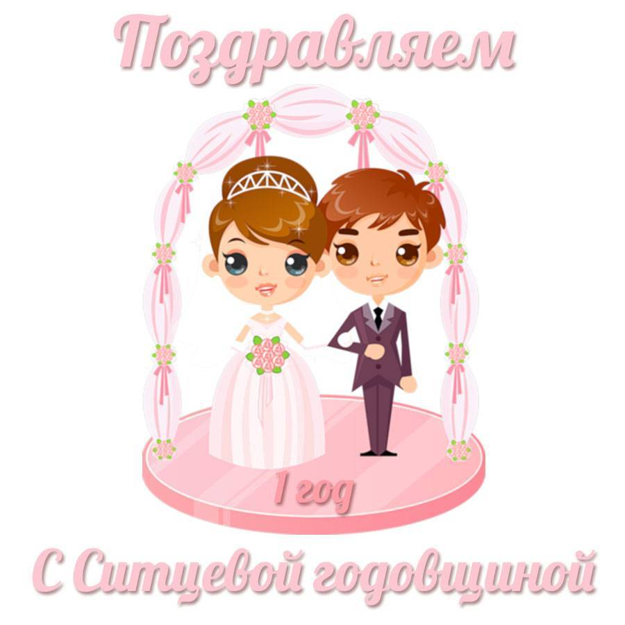 Ситцевая свадьба – годовщина свадьбы 1 год