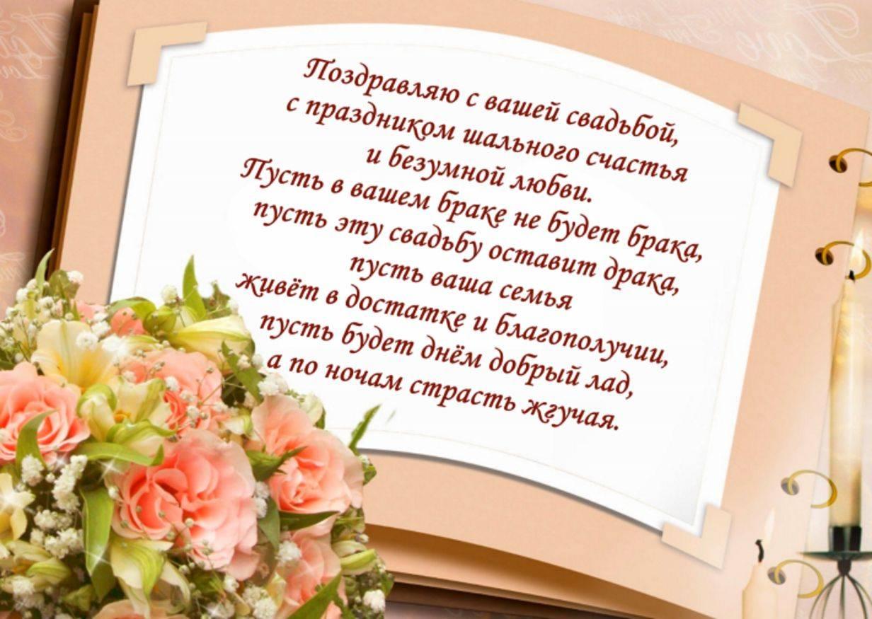 Поздравления на свадьбу оригинальные в прозе