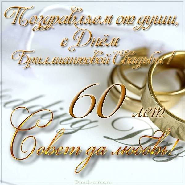 Бриллиантовая свадьба - это целых 60 лет жизни в браке. именно столько прожили в радости и счастье, а бывало, и в трудностях,  супруги коноваловы