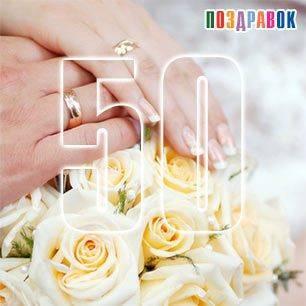 Что подарить на золотую свадьбу родителям: лучшие идеи