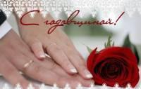 65 лет вместе какая свадьба. железная свадьба: сколько лет, что подарить? годовщина свадьбы (65 лет совместной жизни): какая свадьба
