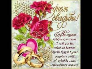 Поздравления на свадьбу в прозе  50 отличных пожеланий со смыслом