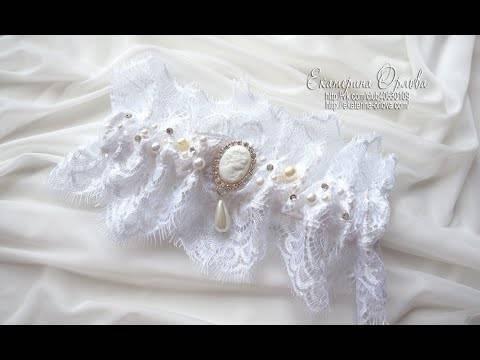 Как сделать свадебную подвязку своими руками