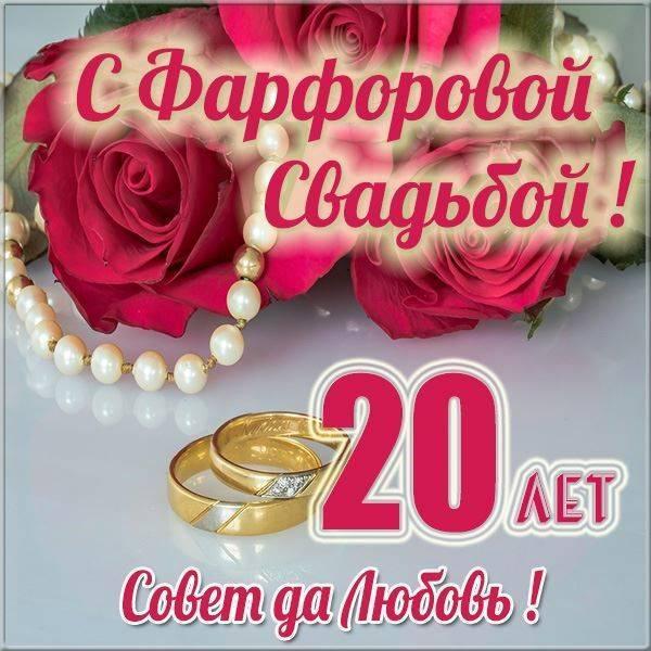 Подарок на 20 лет свадьбы - от друзей и родственников