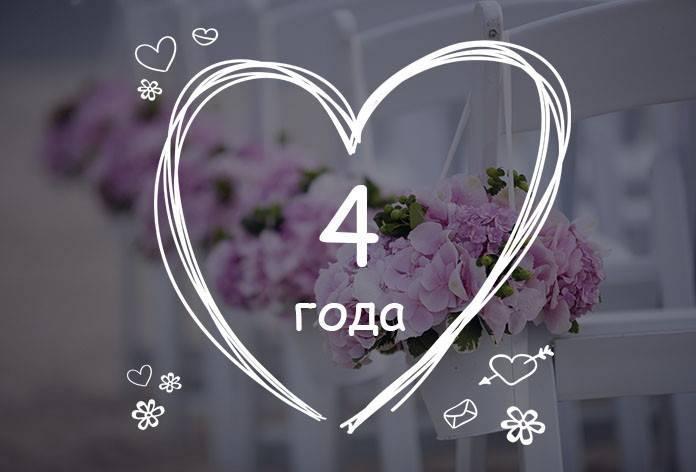 Поздравления на 41 год свадьбы