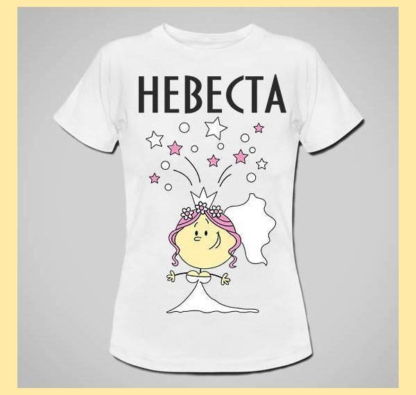 Майки и футболки для девичника